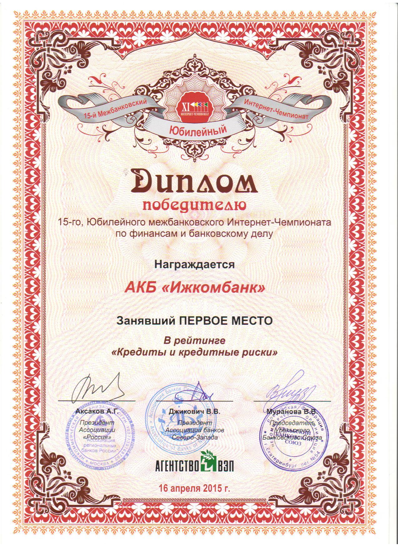 й межбанковский Интернет Чемпионат апреля г  1 место АКБ Ижкомбанк Диплом