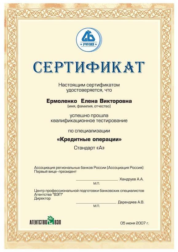 оплатить кредит русский стандарт через интернет или по карте