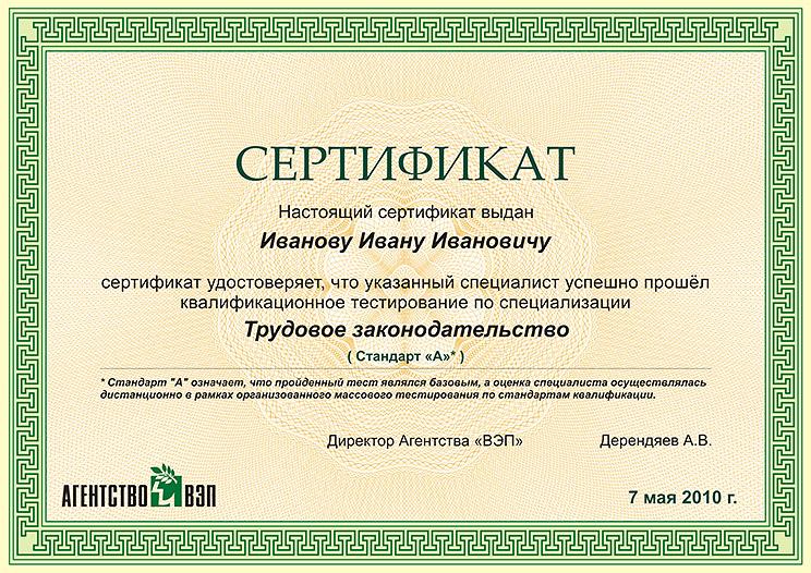 Образец Подарочного Сертификата На Свадьбу
